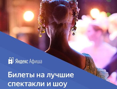 Агрегатор билетов Яндекс Афиша