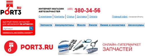 Интернет-магазин запчастей Порт3