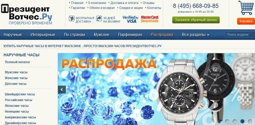 Интернет-магазин часов Президент Вотчес
