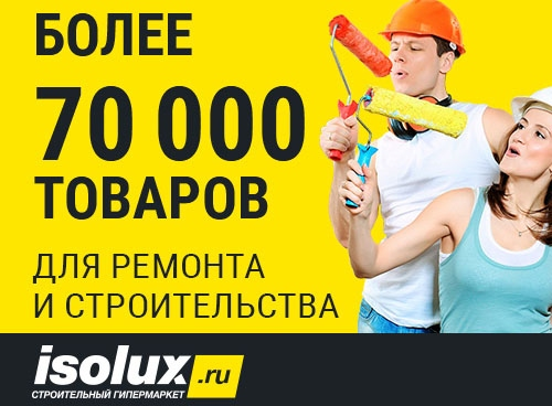 Интернет-магазин стройматериалов Изолюкс