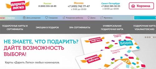 Интернет-магазин подарочных сертификатов Дарить Легко