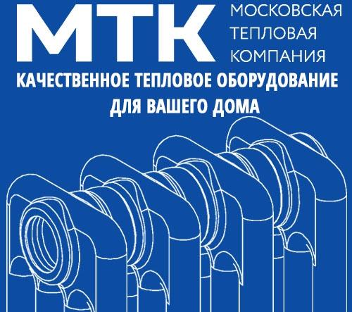 МТК Московская Тепловая Компания