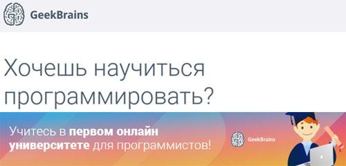Курсы Гикбрейнс