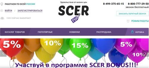 Интернет-магазин Scer