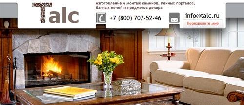 Интернет-магазин Тфльк ТалькоХлорит