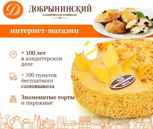Интернет-магазин тортов Добрынинский