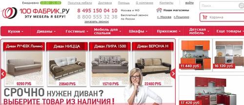 Интернет-магазин мебели 100 фабрик