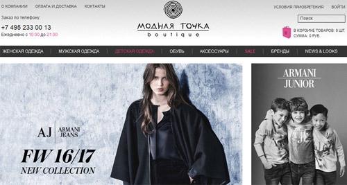 Интернет-магазин Модная точка