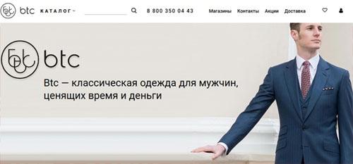 Интернет-магазин БТК групп