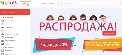 Интернет-магазин Эгегей