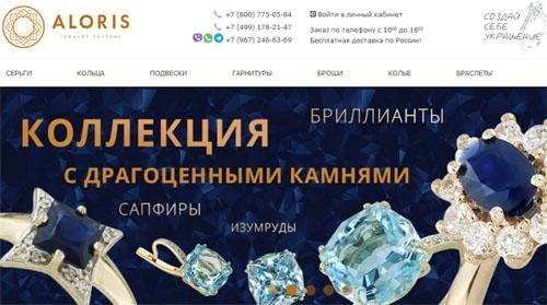 Ювелирный интернет-магазин Алорис
