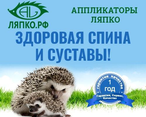 Интернет-магазин Аппликаторов Ляпко
