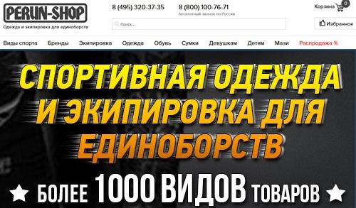 Интернет-магазин Перун Шоп
