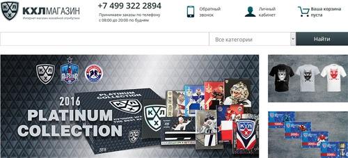 Интернет-магазин КХЛ