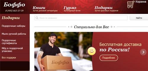 Интернет-магазин Кулинарный Бутик Боффо
