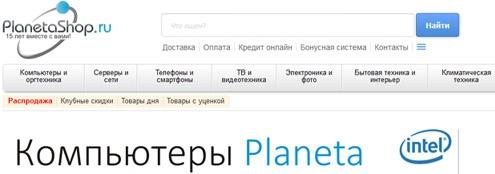 Интернет-магазин ПланетаШоп