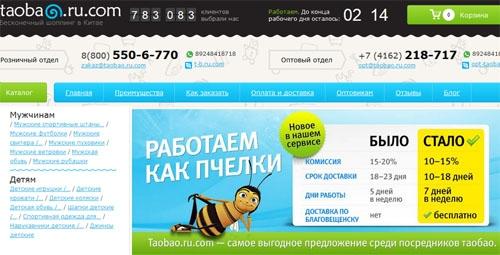 Таобао 🚩 интернет-магазин на русском языке  6f174412259a4