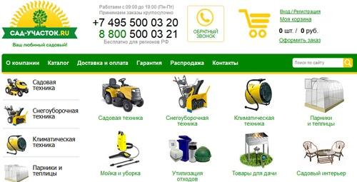 Интернет-магазин Сад Участок