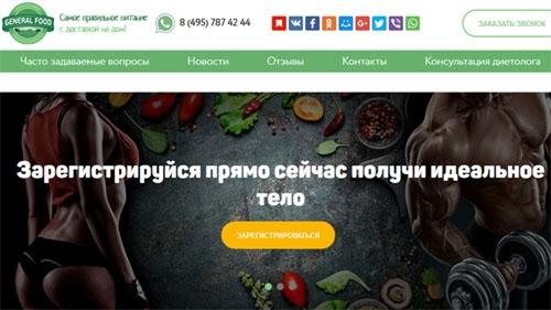 Интернет-магазин питания Дженерал Фуд