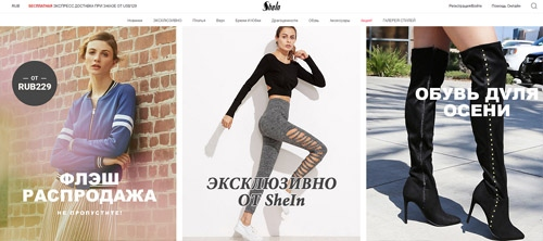 Интернет-магазин одежды Shein