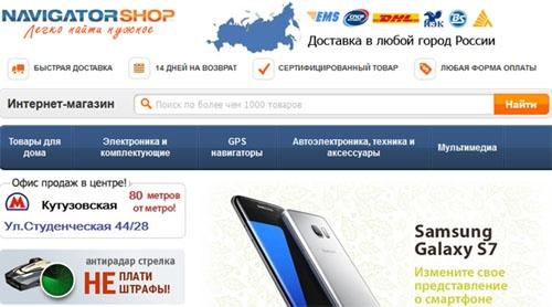 Интернет-магазин Навигатор Шоп