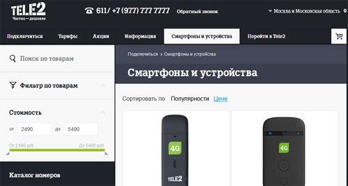 Интернет-магазин Теле2