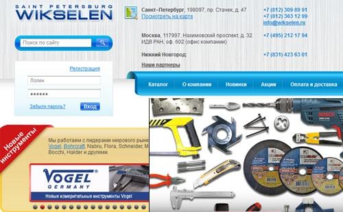 Интернет-магазин инструмента Викселен