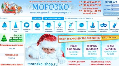 Интернет-магазин Морозко Шоп