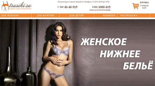 Интернет-магазин Трусики Ру