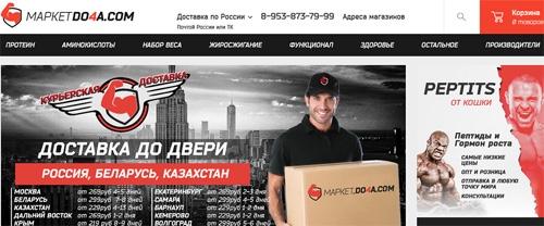 Интернет-магазин Доча Маркет