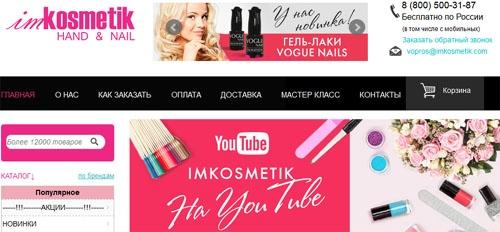 Интернет-магазин Имкосметик