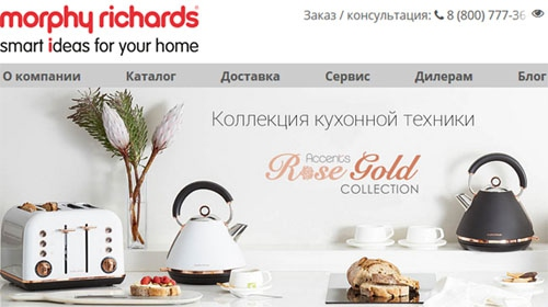 Интернет-магазин Morphy Richards