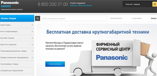 Интернет-магазин Панасоник