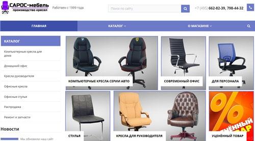 Интернет-магазин Сарос мебель