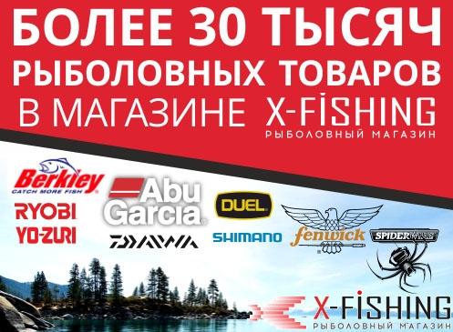 Рыболовный интернет-магазин Икс Фишинг
