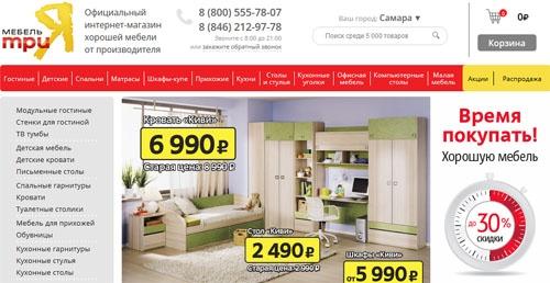 Интернет-магазин мебели ТриЯ