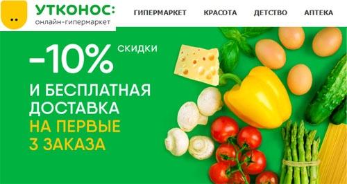 Доставка продуктов Утконос