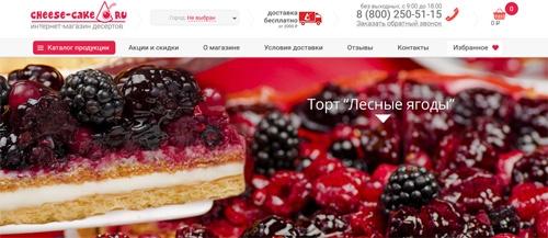 Интернет-магазин Чизкейк Ру