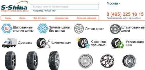 Интернет-магазин шин дисков S-Shina