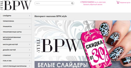 Интернет-магазин BPW Style