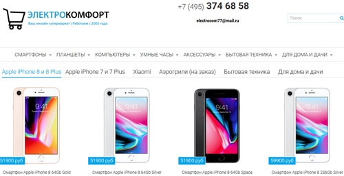 Интернет-магазин Электрокомфорт
