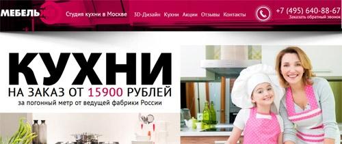 Интернет-магазин кухонь МебельЖе