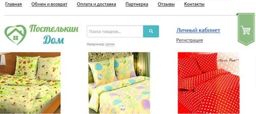 Интернет-магазин Постелькин дом
