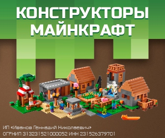Интернет-магазин Майнкрафт Маркет