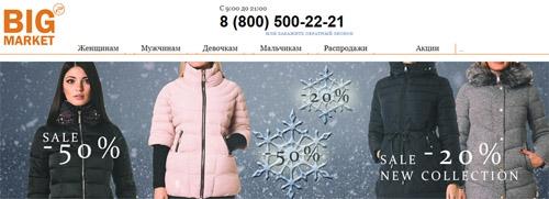 Интернет-магазин одежды Бигмаркет