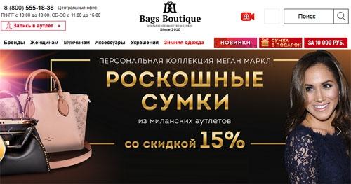 Интернет-магазин Bags Boutique
