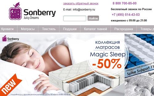Интернет-магазин Сонберри