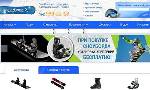 Интернет-магазин БордСклад
