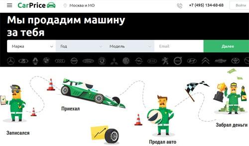 Автомобильный аукцион Карпрайс