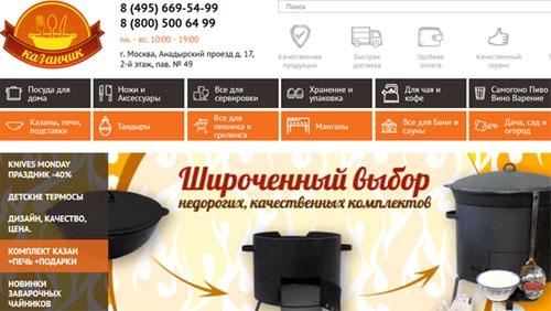 Интернет-магазин Казанчик